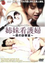姉妹看護婦~夜の診察室(通常)(DVD)