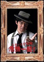 スティング松岡危機一髪!(通常)(DVD)