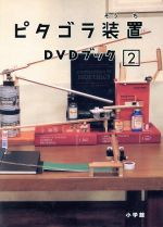 ピタゴラ装置 DVDブック(2)(通常)(DVD)