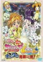 映画ふたりはプリキュア Splash☆Star チクタク危機一髪!(初回限定版)(カラーDVDケース、ミニスタンディ、型抜きシール付)(通常)(DVD)