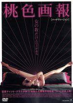 桃色画報[ハードヴァージョン](通常)(DVD)