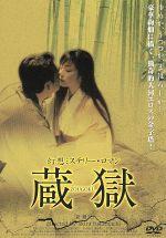 蔵獄 ZOUGOKU(通常)(DVD)