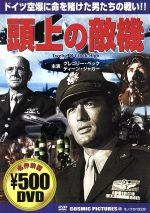 頭上の敵機(通常)(DVD)