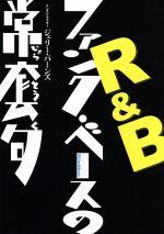 DVD版 R&Bファンク・ベースの常套句(完全コピー譜付)(通常)(DVD)
