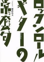 DVD版 ロックンロール・ギターの常套句(通常)(DVD)