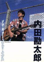 ソロ・ギター・パフォーマンス(通常)(DVD)