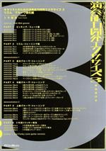 DVD版 ギタリストのための演奏能力開発エクササイズ3 リズム(80P解説書付)(通常)(DVD)