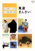 にほんごであそぼ 萬斎まんさい(通常)(DVD)