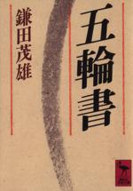 五輪書(講談社学術文庫)(文庫)