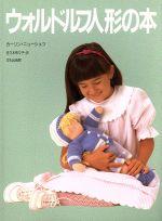 ウォルドルフ人形の本(単行本)
