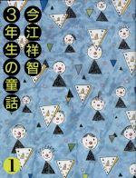 今江祥智3年生の童話(1)今江祥智童話館