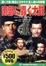 南部に轟く太鼓(通常)(DVD)