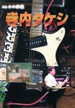 寺内タケシ奏法集01 勧進帳・運命・ペルシャの市場にて(通常)(DVD)