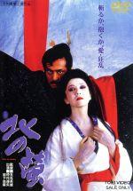 北の螢(通常)(DVD)