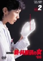 新・科捜研の女'06 VOL.2(通常)(DVD)