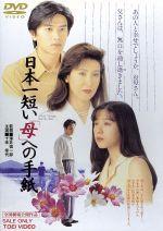 日本一短い「母」への手紙(通常)(DVD)