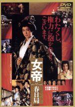 女帝 春日局(通常)(DVD)