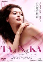 TANNKA 短歌(通常)(DVD)