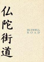 仏陀街道(ブッダロード) 川人忠幸写真集(単行本)