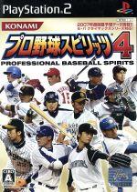 プロ野球スピリッツ4(ゲーム)