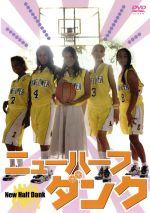 ニューハーフダンク(通常)(DVD)