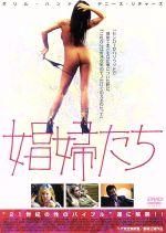 娼婦たち ヘア完全無修正(通常)(DVD)