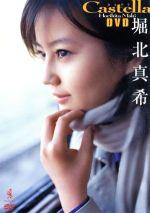 Castella(通常)(DVD)