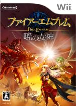 ファイアーエムブレム 暁の女神(ゲーム)