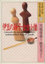 少年少女日本文学館 伊豆の踊子・泣虫小僧(11)(児童書)