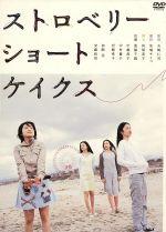 ストロベリーショートケイクス(通常)(DVD)