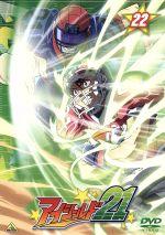 アイシールド21(22)(通常)(DVD)