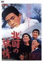 北国の旅情(通常)(DVD)