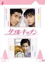 ダブル★キッチン BOX(通常)(DVD)