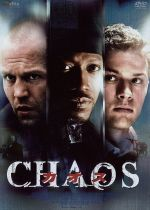 カオス<CHAOS>DTSスペシャル・エディション(通常)(DVD)