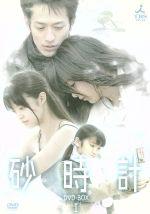 砂時計 BOXI(通常)(DVD)
