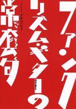 ファンク・リズム・ギターの常套句(通常)(DVD)