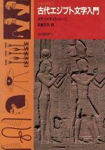 古代エジプト文字入門(単行本)
