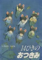 14ひきのおつきみ(14ひきのシリーズ)(児童書)