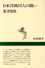 日本洋画22人の闘い(新潮選書)(単行本)
