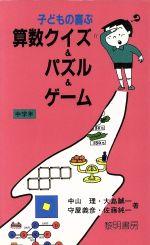 子どもの喜ぶ算数クイズ&パズル&ゲーム(指導者の手帖93)(中学年)(新書)