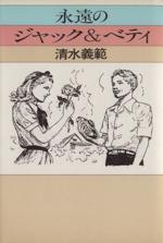 永遠のジャック&ベティ(単行本)