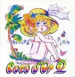 Coco d'Or2(通常)(CDA)