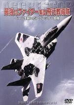 最強のファイター集団 飛行教導隊(通常)(DVD)