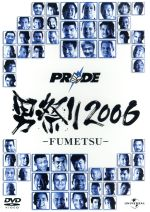 PRIDE 男祭り 2006-FUMETSU-(通常)(DVD)