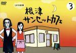 1分半劇場 根津サンセットカフェ Vol.3(通常)(DVD)