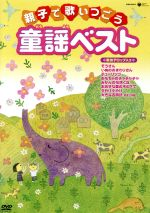 親子で歌いつごう 日本の歌百選から 親子で歌いつごう 童謡ベスト(通常)(DVD)