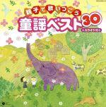 親子で歌いつごう 童謡ベスト30 カラオケ付(通常)(CDA)