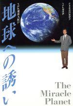 地球への誘い NHK地球大紀行(単行本)