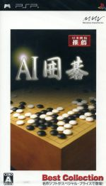 AI囲碁 Best Collection(ゲーム)