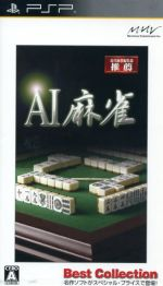 AI麻雀 Best Collection(ゲーム)
